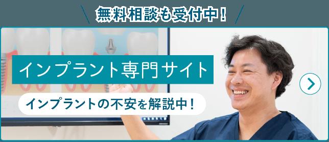 大阪でインプラントの治療をお考えの方は、アルプス歯科にご相談ください!インプラント専門サイトはこちら