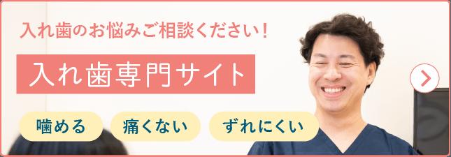 大阪で入れ歯のお悩みならご相談ください!入れ歯専門サイトはこちら