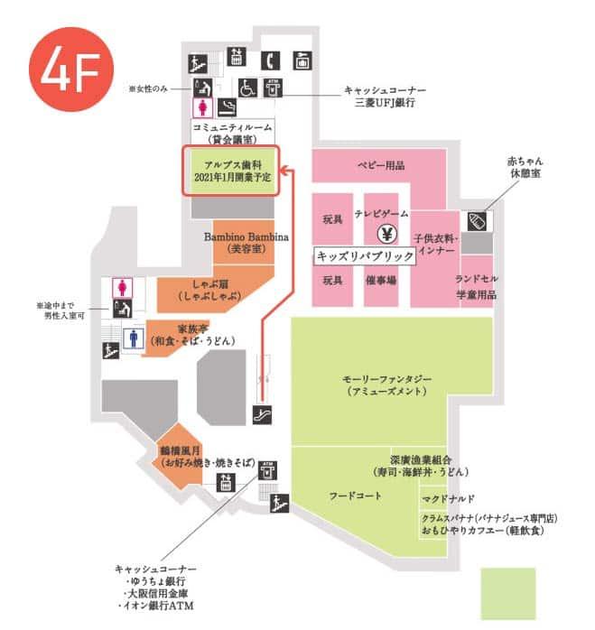 アルプス歯科はイオンスタイル野田阪神の4F、おもちゃ売り場の向かい側にございます